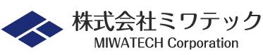 電気炉・流体循環システム・搬送等をトータルでサポート 株式会社ミワテック